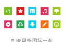 WIN8 Metro风格PNG图标