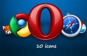 10款常用浏览器PNG大图标