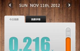 丽黑(苹果IOS)中英文字体