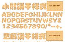 饼干字体效果PS样式