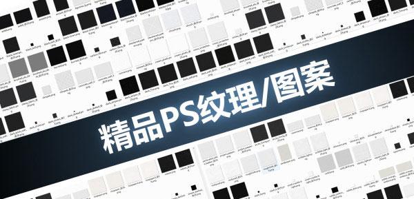 229款PS纹理,填充背景图案