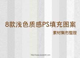 8款浅色质感PS纹理图案