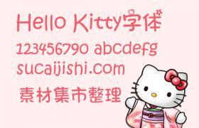 卖萌的Hello Kitty花朵中文字体