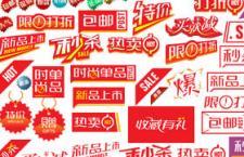 300枚高清淘宝促销标签PNG图标