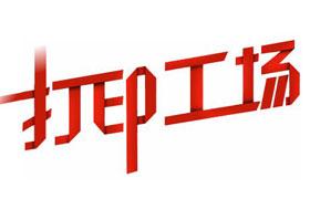 字体设计:折纸字效果设计