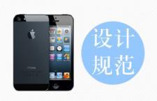 iPhone设计规范尺寸说明