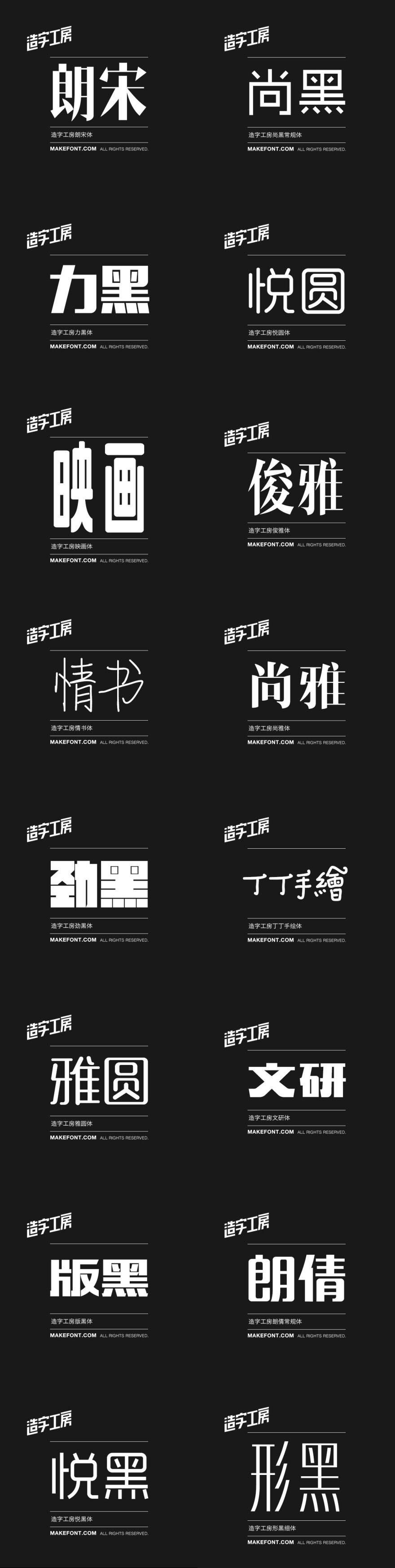 造字工房16款中文字体,(非商业)个人免费下载