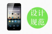 Android设计规范尺寸说明