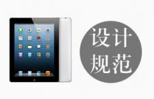 iPad软件界面设计规范