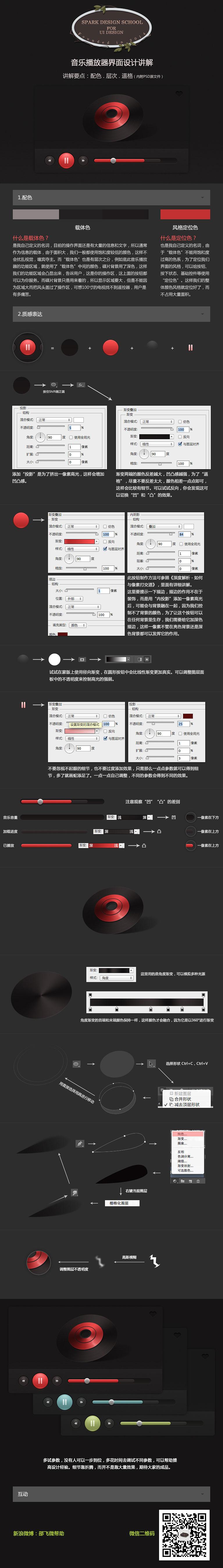 PS教程:音乐播放器界面设计讲解