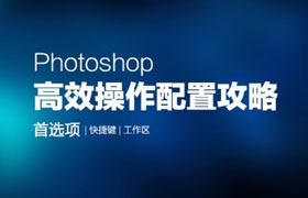 photoshop提高效率操作配置攻略