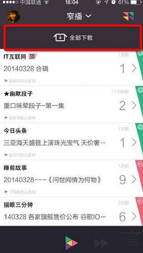 app设计6种常见的loading设计,让等待也是种享受!