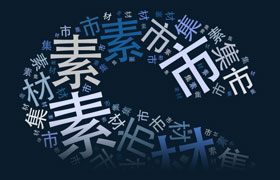 强大的文字排版工具Tagxedo Creator使用教程