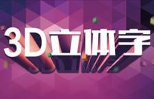 字体设计:3D立体字制作