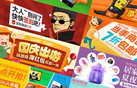 56套淘宝广告banner模板,psd源文件