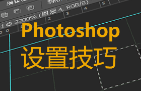 Photoshop设置技巧大全,很全非常实用!