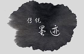 多款传统墨迹高清图片素材
