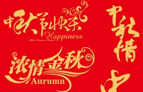 中秋节字体设计,AI源文件