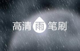 高清下雨背景photoshop笔刷素材