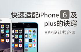 APP快速适配iPhone6及Plus的诀窍