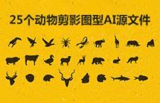 25个动物剪影图型AI源文件