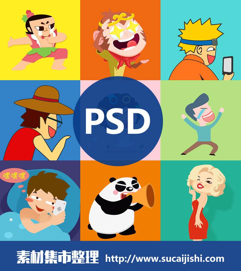 扁平化卡通人物形象合集,PSD源文件