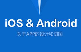 iOS和Android App设计及切图规范参考图