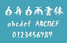 白舟白雨书体,中文字体