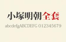 小冢明朝字体全套