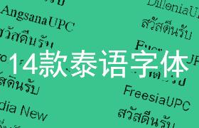14款泰文字体打包下载