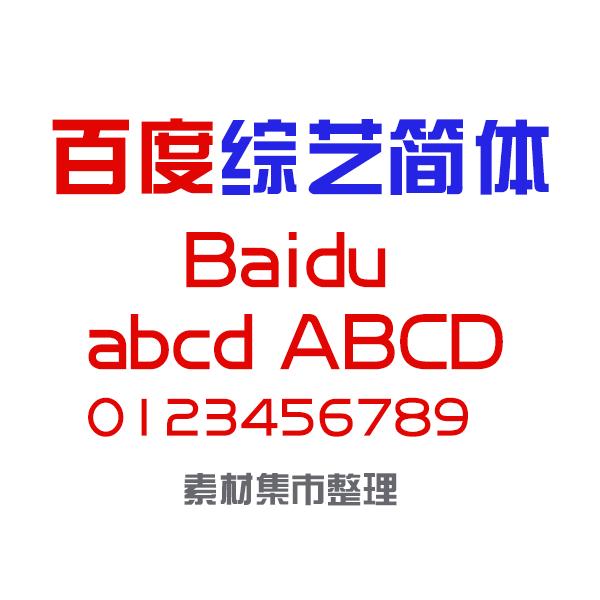 百度综艺简体字体,免费下载