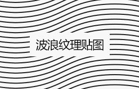 8款波浪纹理贴图,pat格式