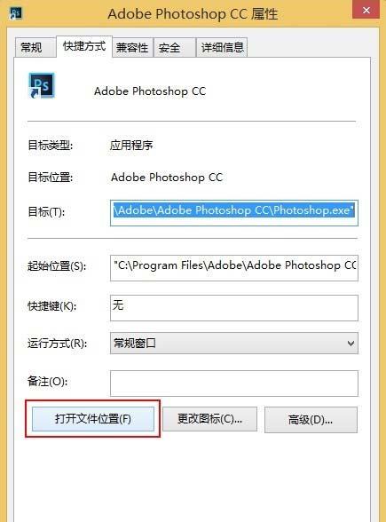 Photoshop CC 中文版转英文版,不用装任何补丁轻松切换
