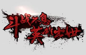 霸气毛笔字体样式,PSD源文件