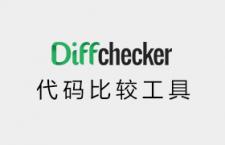 在线代码比较工具 – Diffchecker