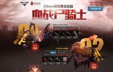 血战尸骑士游戏宣传专题模板,PSD源文件