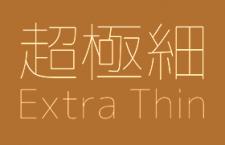 超级细,日文和繁体中文字体