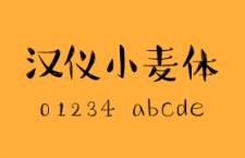 汉仪小麦体,手写风格的中文字体