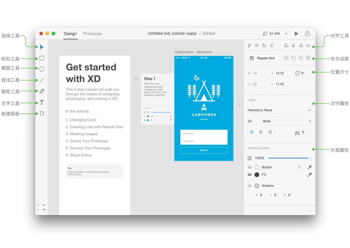 Adobe XD CC,交互新利器体验评测