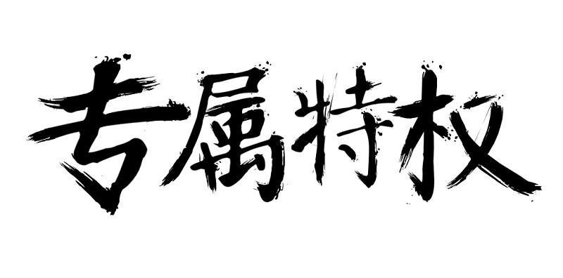大气v大气:水墨字体字体书法葫芦岛新大陆建筑设计图片