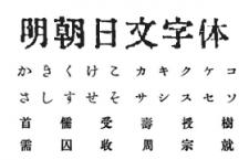 明朝日文字体 ORADANO Mincho