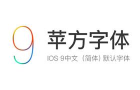 苹方(iOS默认中文字体)打包下载