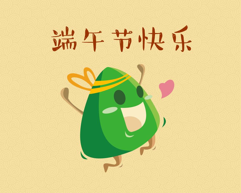 端午节粽子卡通,PSD源文件