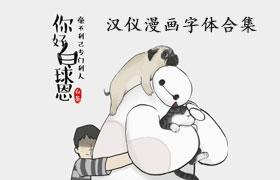 汉仪漫画字体合集