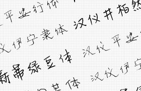10款个性签名字体