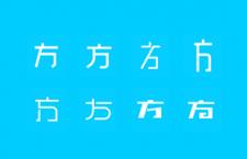 超赞!字体变形设计手册