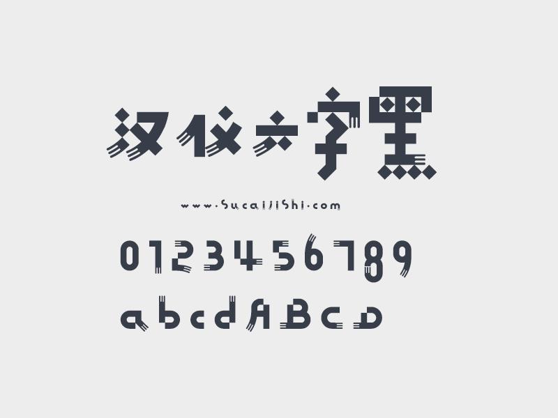 汉仪六字黑简体,有趣的中文字体