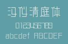 汉仪清庭体,简单的线条中文字体