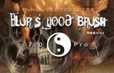 杨雪果笔刷 Blur's Good Brush 7.0 插画设计必备利器