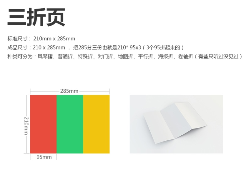 常用印刷尺寸